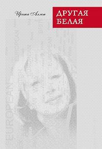 Ирина Аллен - Другая белая