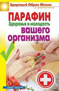 Антонина Соколова -Парафин. Здоровье и молодость вашего организма