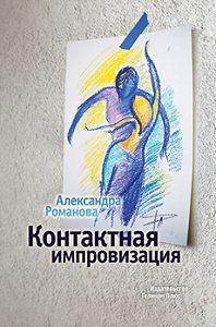 Александра Романова -Контактная импровизация