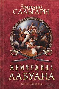 Эмилио Сальгари -Жемчужина Лабуана (сборник)