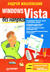 Андрей Жвалевский -Windows Vista без напряга
