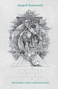 Андрей Буровский -Человек третьего тысячелетия