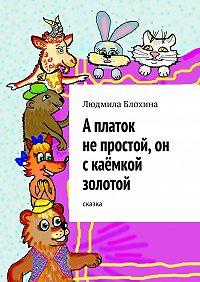Людмила Блохина -Аплаток непростой, он скаёмкой золотой