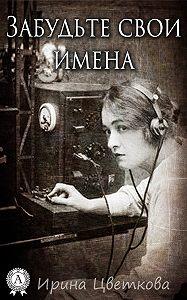 Ирина Цветкова -Забудьте свои имена