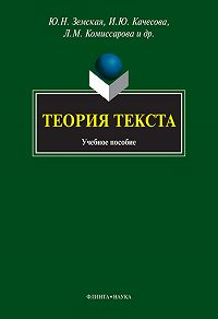 Людмила Михайловна Комиссарова -Теория текста. Учебное пособие