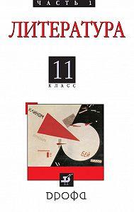 Коллектив Авторов - Литература (русская литература XX века).11 класс. Часть1