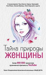 Анна Ковалевская -Тайна природы женщины