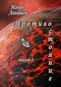 Игорь Левашов - Противостояние. Эпизод2