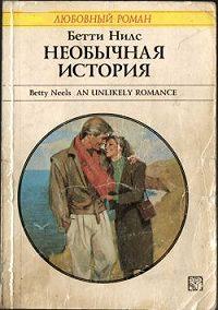 Бетти Нилс -Необычная история