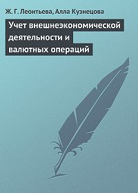Алла Кузнецова -Учет внешнеэкономической деятельности и валютных операций