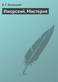 В. Г. Белинский -Ижорский. Мистерия