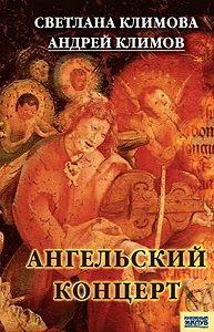 Андрей Климов -Ангельский концерт
