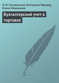 Екатерина Шредер -Бухгалтерский учет в торговле