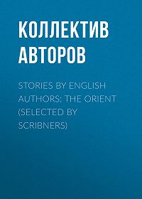 Коллектив авторов -Stories by English Authors: The Orient (Selected by Scribners)