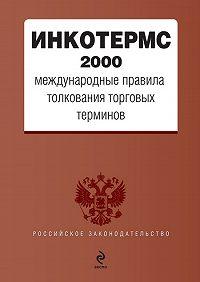 Коллектив Авторов -ИНКОТЕРМС 2000. Международные правила толкования торговых терминов