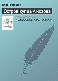 Владимир Дэс - Остров купца Амозова