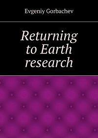 Evgeniy Gorbachev - Returning to Earth research