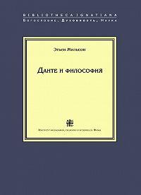 Этьен Жильсон -Данте и философия