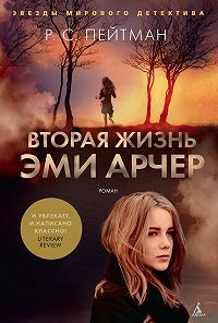 Р. Пейтман -Вторая жизнь Эми Арчер