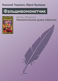 Николай Чадович -Фальшивомонетчик