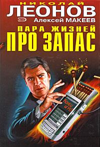 Николай Леонов, Алексей Макеев - Пара жизней про запас