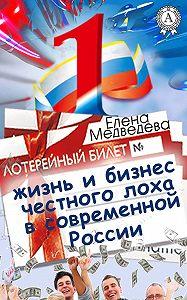Елена Медведева - Жизнь и бизнес честного лоха в современной России