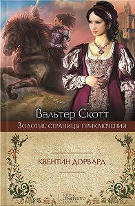 Вальтер Скотт -Квентин Дорвард