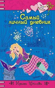 Ирина Щеглова -Самый личный дневник