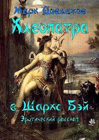 Марк Довлатов -Клеопатра в Шаркc Бэй