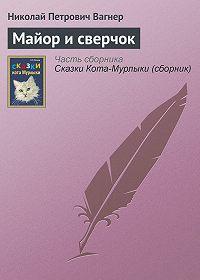 Николай Вагнер -Майор и сверчок