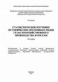 Александр Цыпин -Статистическое изучение исторических временных рядов сельскохозяйственного производства в России