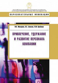 Людмила Крайнова -Привлечение, удержание и развитие персонала компании
