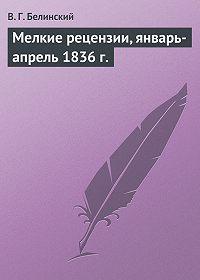 В. Г. Белинский -Мелкие рецензии, январь-апрель 1836 г.