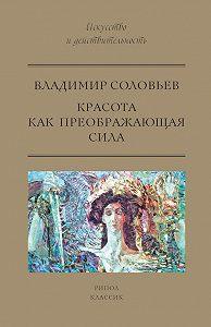 Владимир Сергеевич Соловьев -Красота как преображающая сила (сборник)