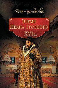 Коллектив Авторов -Время Ивана Грозного. XVI в.