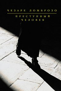 Чезаре Ломброзо - Анархисты