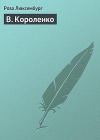 Роза Люксембург -В. Короленко
