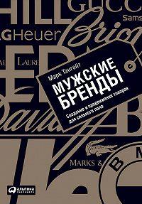 Марк Тангейт - Мужские бренды. Создание и продвижение товаров для сильного пола