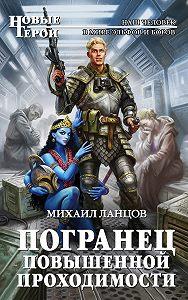 Михаил Ланцов -Погранец повышенной проходимости
