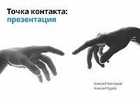 Алексей Бурба -Точка контакта: презентация