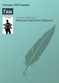 Татьяна 100 Рожева - Гаш
