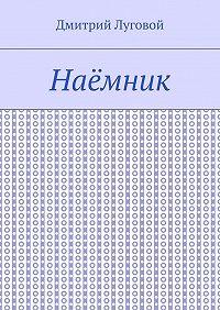 Дмитрий Луговой -Наёмник