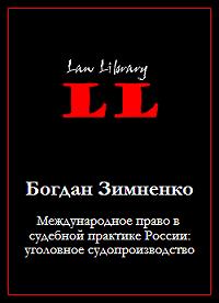 Богдан Зимненко -Международное право в судебной практике России: уголовное судопроизводство
