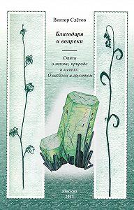 Виктор Слётов -Благодаря и вопреки. Стихи о жизни, природе и камнях. О веселом и грустном
