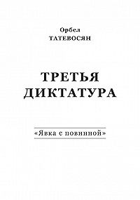 Орбел Татевосян -Третья диктатура. «Явка с повинной» (сборник)