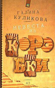 Галина Куликова -Невеста из коробки