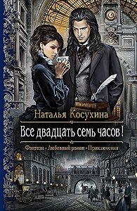 Наталья Косухина -Все двадцать семь часов!