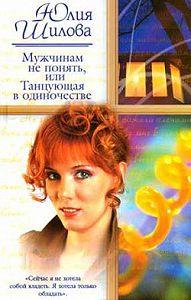 Юлия Шилова -Мужчинам не понять, или Танцующая в одиночестве