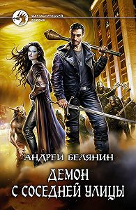 Андрей Белянин -Демон с соседней улицы