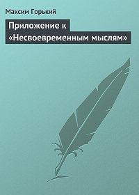 Максим Горький -Приложение к «Несвоевременным мыслям»